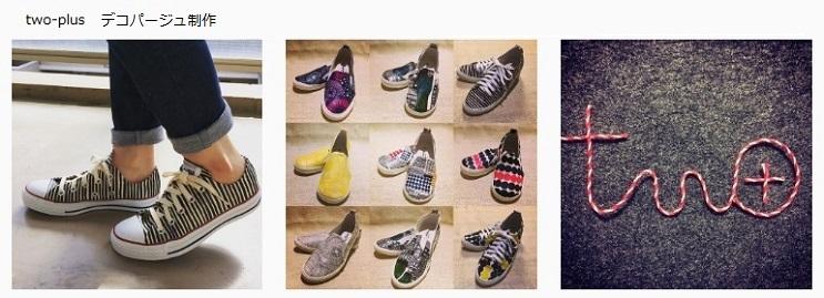 デコパージュ靴